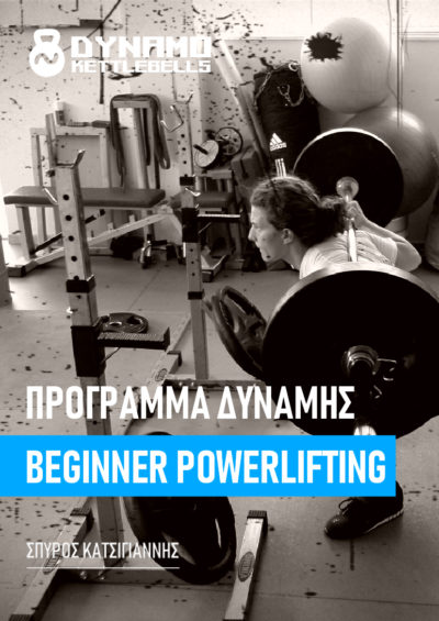 Beginner Powerlifting